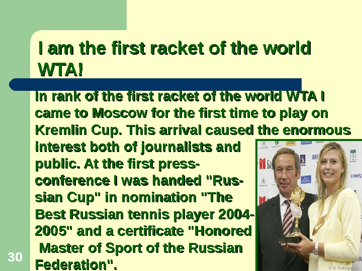 30 In rank of the first racket of the world WTA I came to Moscow for