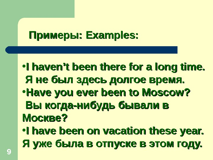 9 Примеры:  Examples:  • I haven't been there for a long time. Я не