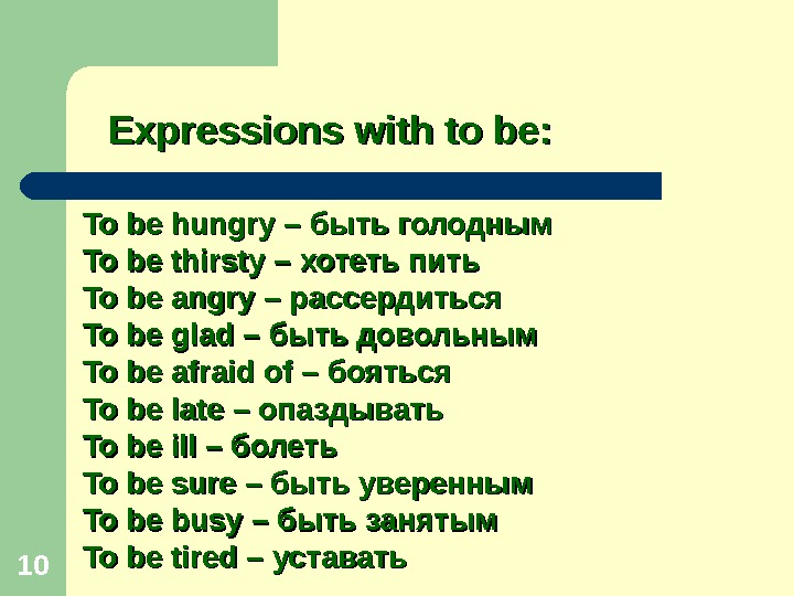 10 Expressions with to be: To be hungry – быть голодным To be thirsty – хотеть