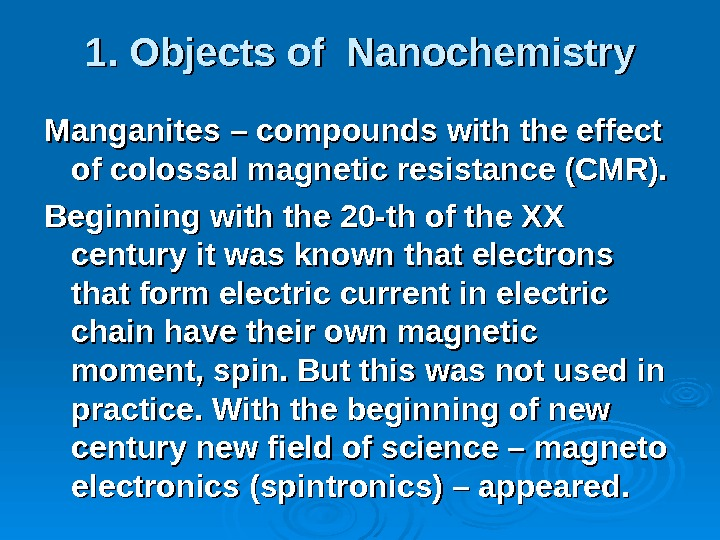 1. Objects of Nanochemistry Manganites  – compounds with the effect of colossal magnetic resistance (CMR).