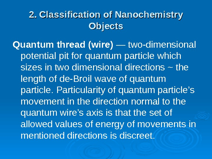 2. Classification of Nanochemistry Objects Quantum thread (wire) — two-dimensional potential pit for quantum particle which