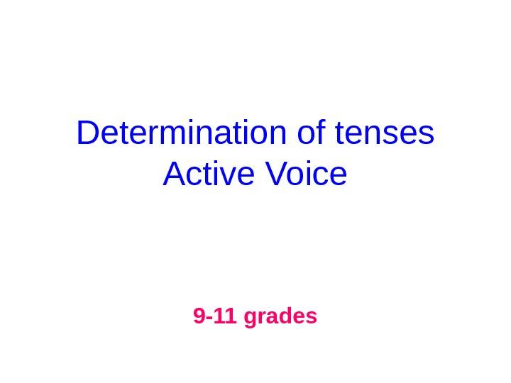 Determination of tenses Active Voice 9 -11 grades