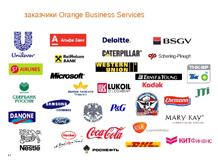 17 заказчики Orange Business Services