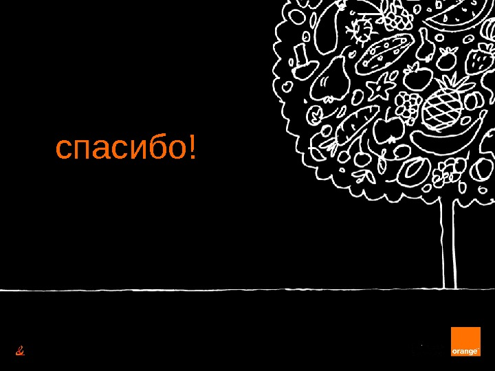 спасибо! Orange, the Orange mark and any other Orange product or service names referred to in