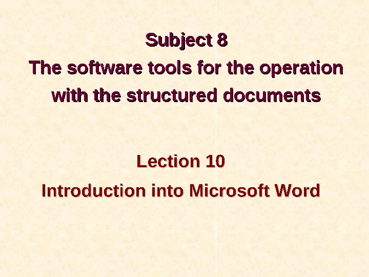 Subject 8 8 The software tools for the operation with the structured documents