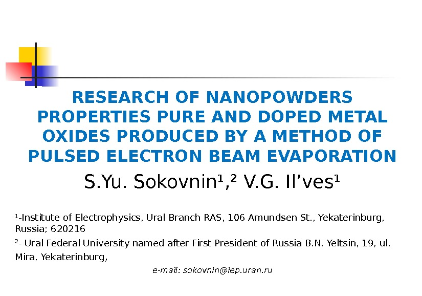 RESEARCH OF NANOPOWDERS PROPERTIES PURE AND DOPED METAL OXIDES PRODUCED BY A METHOD OF PULSED ELECTRON