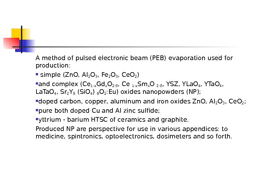 A method of pulsed electronic beam (PEB) evaporation used for production : simple (Zn. O, Al