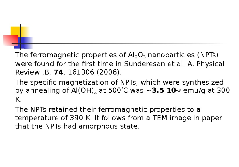 The ferromagnetic properties of Al 2 O 3 nanoparticles (NPTs) were found for the first time