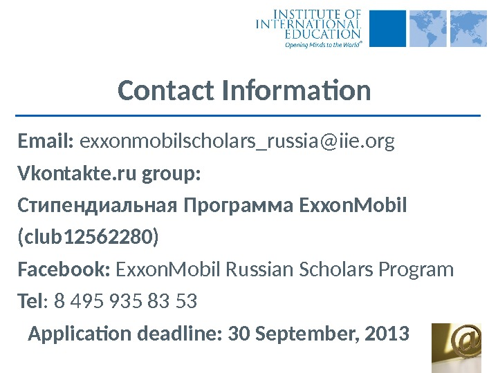 Contact Information Email:  exxonmobilscholars_russia@iie. org Vkontakte. ru group:  Стипендиальная  Программа Exxon. Mobil (club