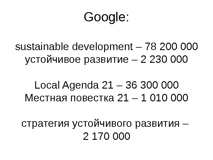 Google: sustainable development – 78 200 000 устойчивое развитие – 2 230 000 Local Agenda 21
