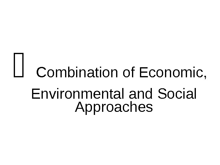 Combination of Economic,  Environmental and Social Approaches