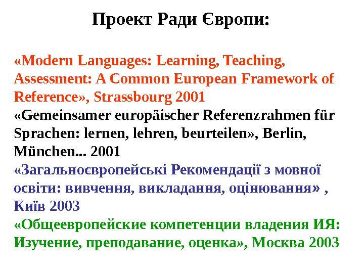 Проект Ради Європи:  « Modern Languages: Learning, Teaching,  Assessment: A Common European Framework of