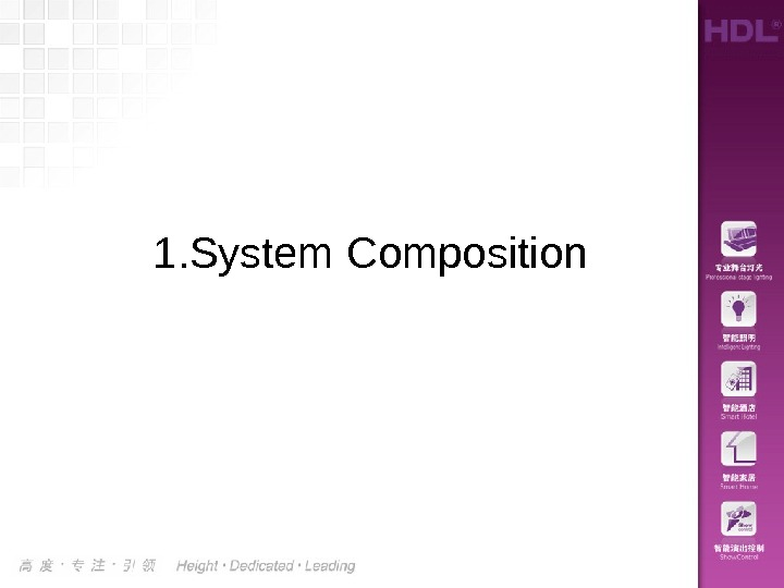 1. System Composition