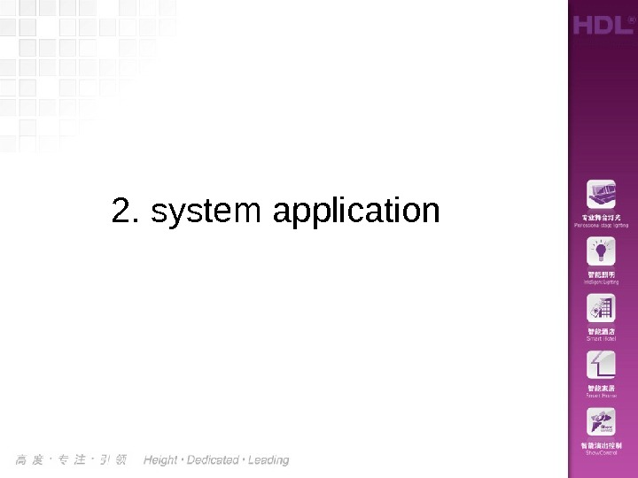 2. system application