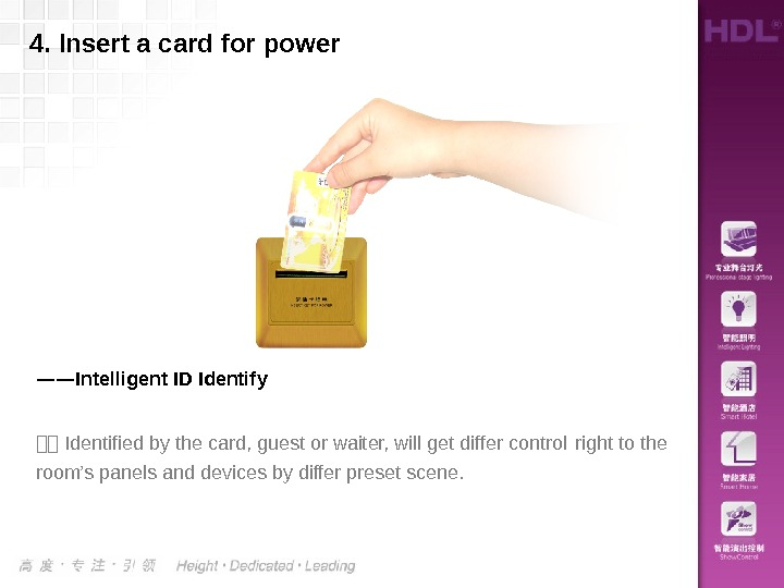 4. Insert a card for power —— Intelligent ID Identify :: Identified by the card, guest