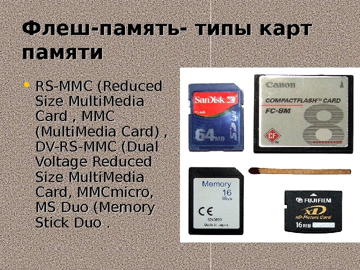 Флеш-память- типы карт памяти • RS-MMC (Reduced Size Multi. Media Card , MMC (Multi. Media Card)