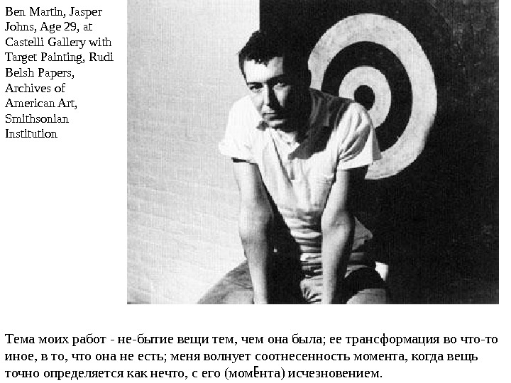 г. Ben Martin, Jasper Johns, Age 29, at Castelli Gallery with Target Painting, Rudi Belsh Papers,
