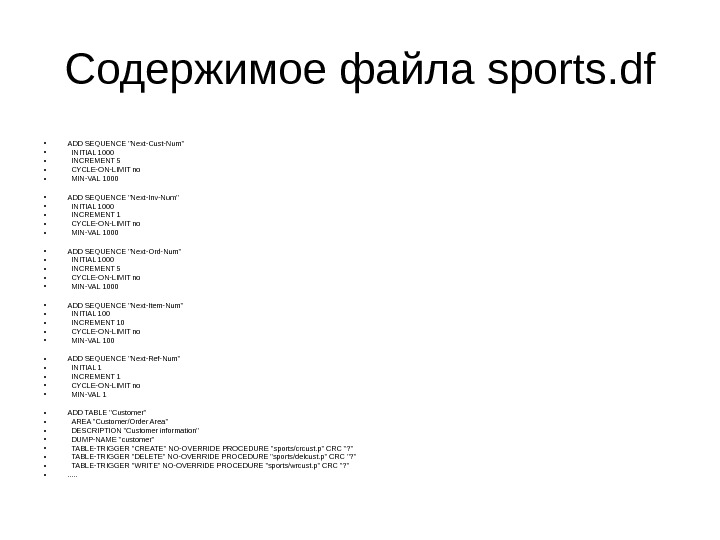 Содержимое файла sports. df • ADD SEQUENCE Next-Cust-Num • INITIAL 1000 • INCREMENT 5 • CYCLE-ON-LIMIT