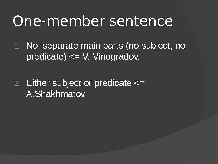 One-member sentence 1. No separate main parts (no subject, no predicate) = V. Vinogradov. 2. Either