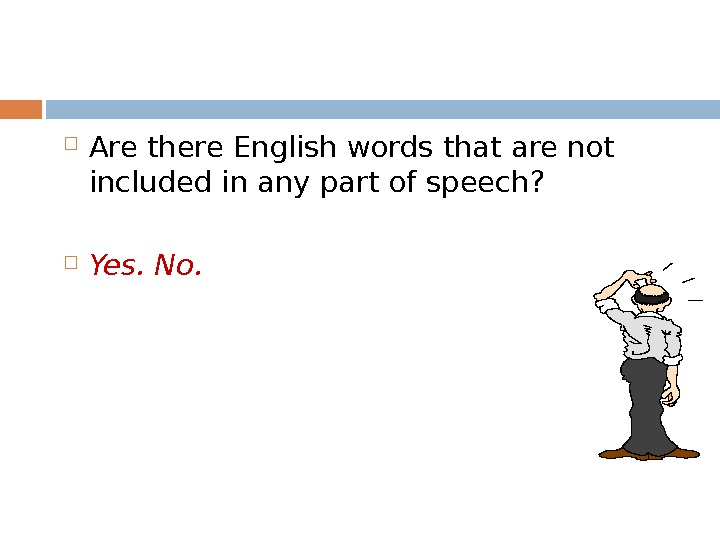 Are there English words that are not included in any part of speech?  Yes.