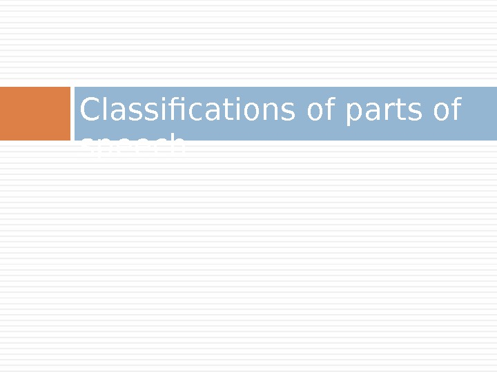 Classifications of parts of speech
