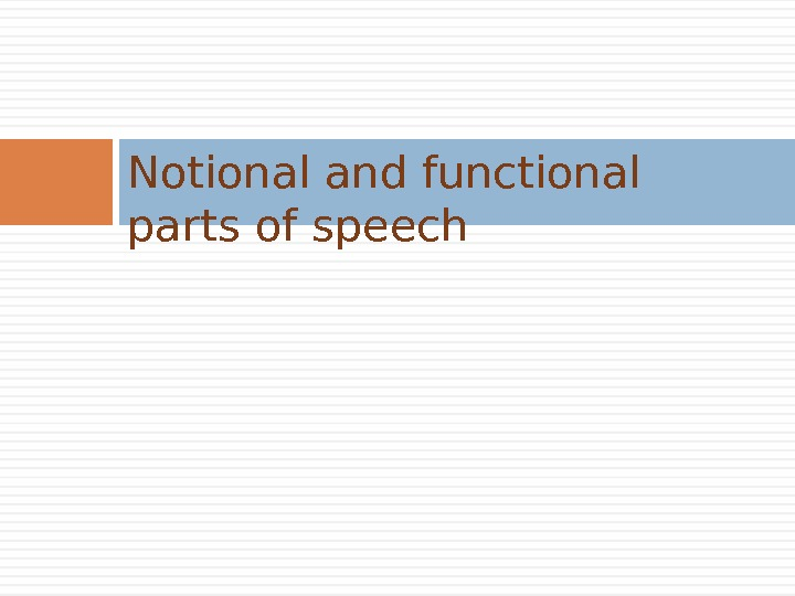 Notional and functional parts of speech
