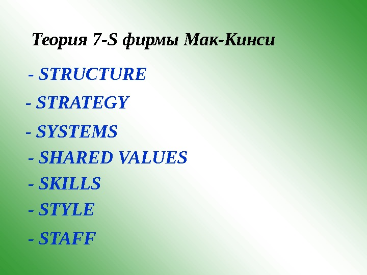 Теория 7 - S фирмы Мак-Кинси - STRUCTURE - STRATEGY - SYSTEMS - SHARED VALUES -