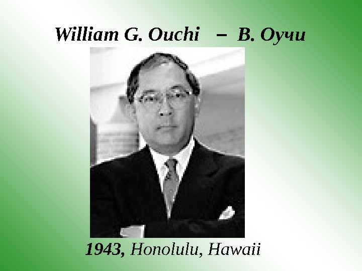 William G. Ouchi  –  В. Оучи    1943,  Honolulu, Hawaii