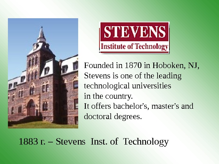 1883 г. – Stevens Inst. of Technology Founded in 1870 in Hoboken, NJ,  Stevens is