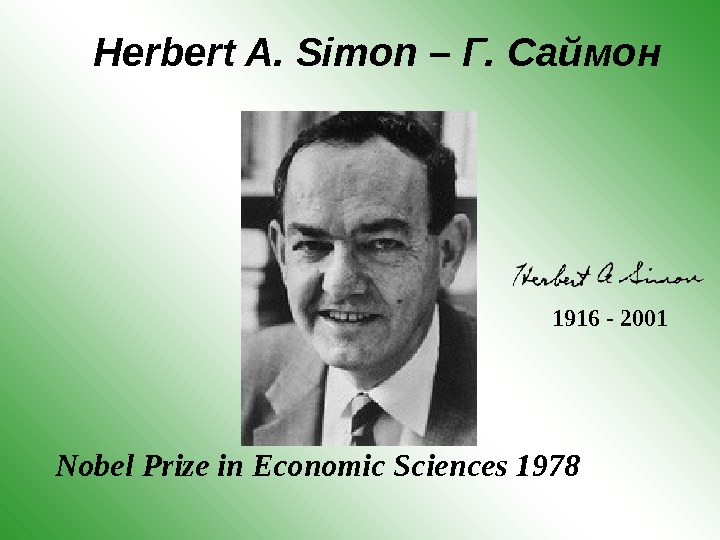Herbert A. Simon – Г. Саймон Nobel Prize in Economic Sciences 1978 1916 - 2001