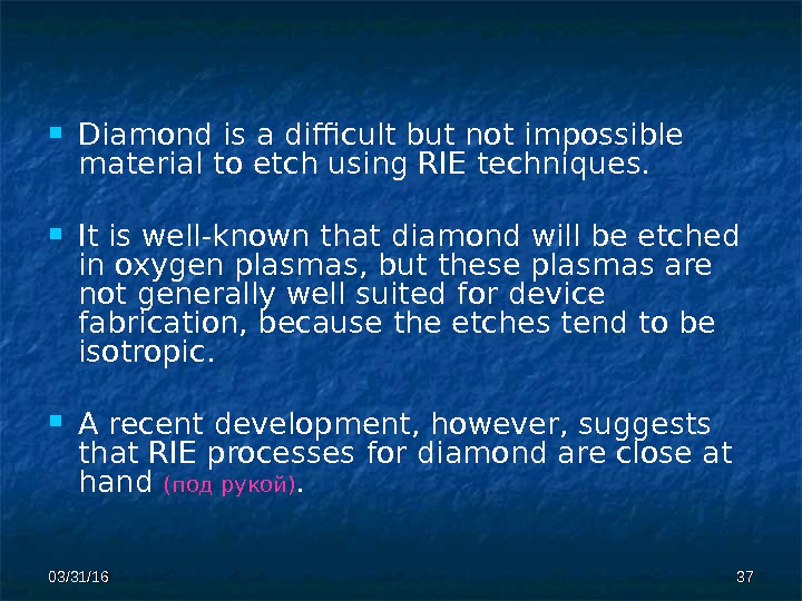 03/31/16 3737 Diamond is a difficult but not impossible material  to etch using RIE techniques.