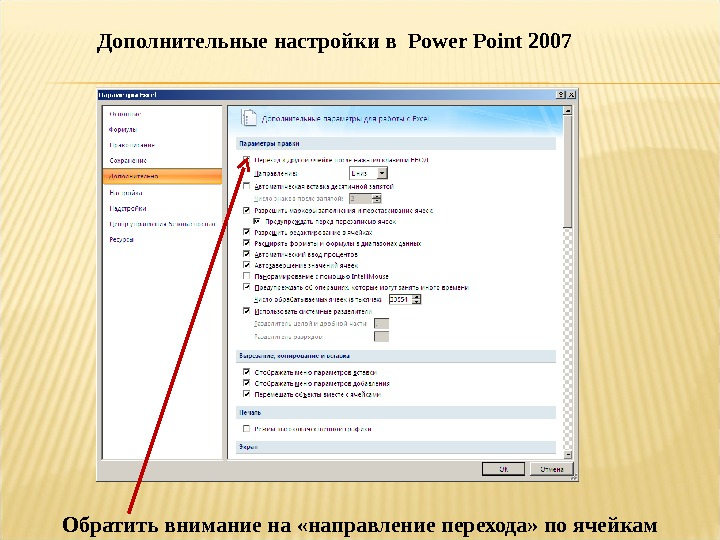Дополнительные настройки  в  Power Point 2007 Обратить внимание на «направление перехода» по ячейкам