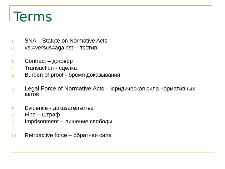 Terms 1. SNA – Statute on Normative Acts 2. vs. =versus=against – против 3.