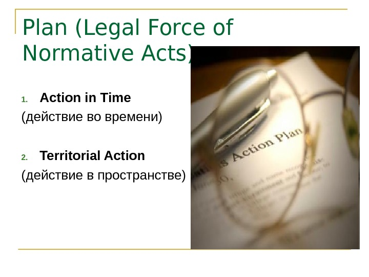 Plan (Legal Force of Normative Acts) 1. Action in Time  (действие во времени)