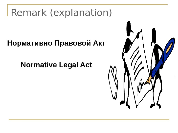 Remark (explanation) Нормативно Правовой Акт Normative Legal Act