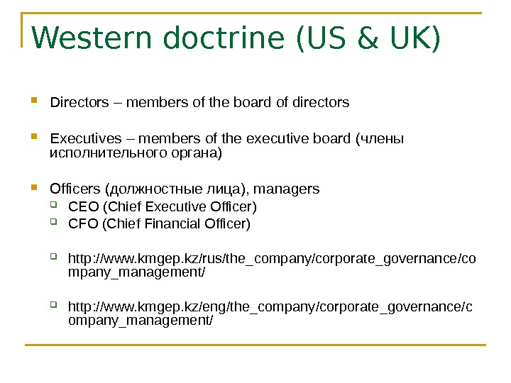 Western doctrine (US & UK) Directors – members of the board of directors Executives – members