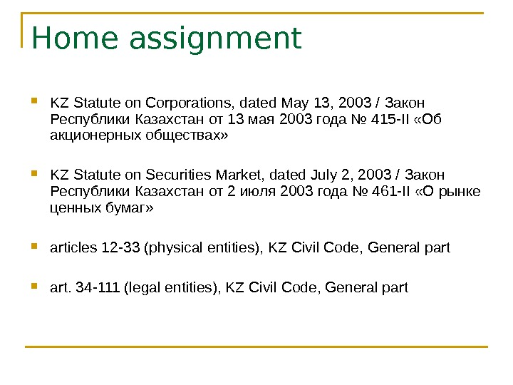 Home assignment KZ Statute on Corporations, dated May 13, 2003 / Закон Республики Казахстан от 13