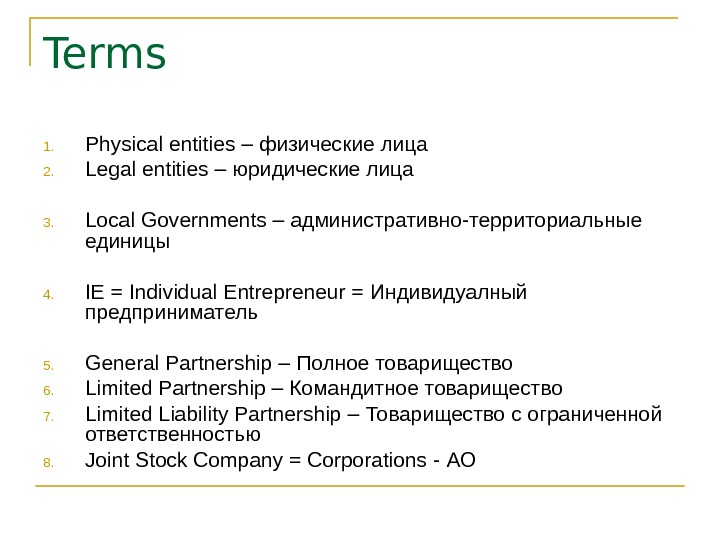 Terms 1. Physical entities – физические лица 2. Legal entities – юридические лица 3.