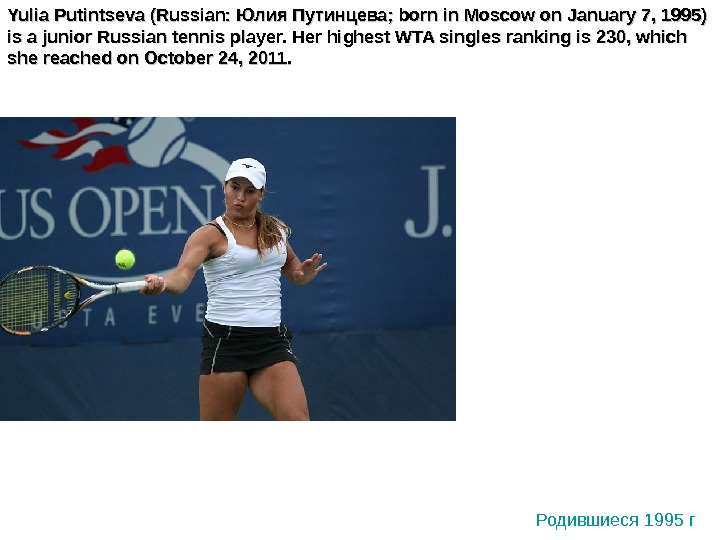 Yulia Putintseva (Russian: Юлия Путинцева; born in Moscow on January 7, 1995) is a