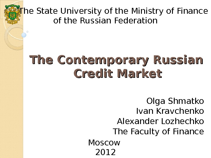 The Contemporary Russian    Credit Market Olga  Shmatko Ivan