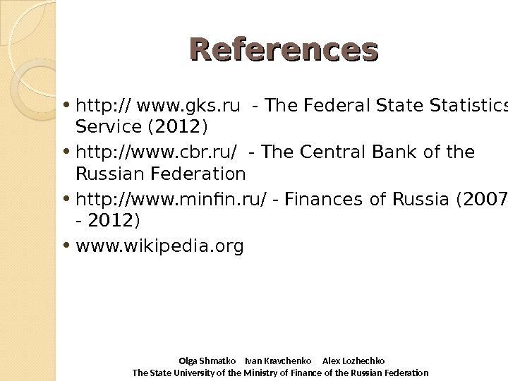 References • http: // www. gks. ru - The Federal State Statistics Service (2012)  •
