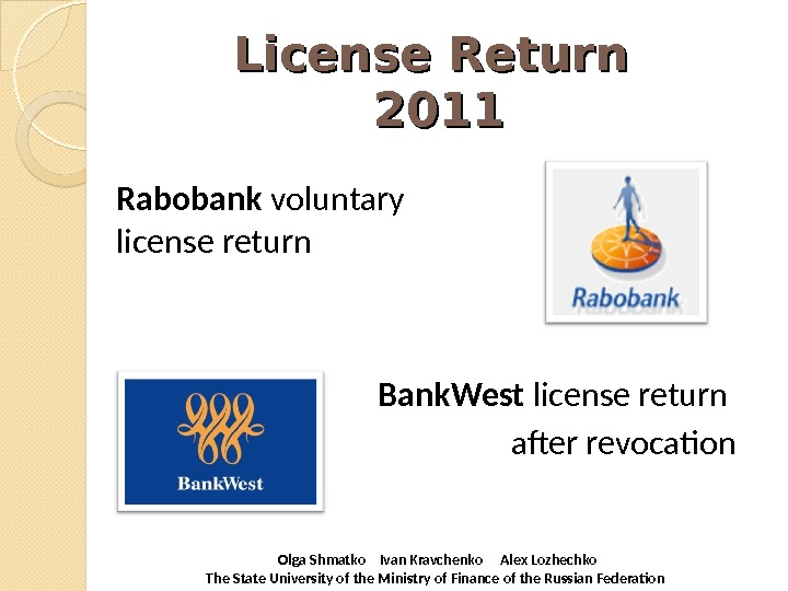 License Return 2011 Bank. West license return after revocation. Rabobank voluntary license return  Olga Shmatko