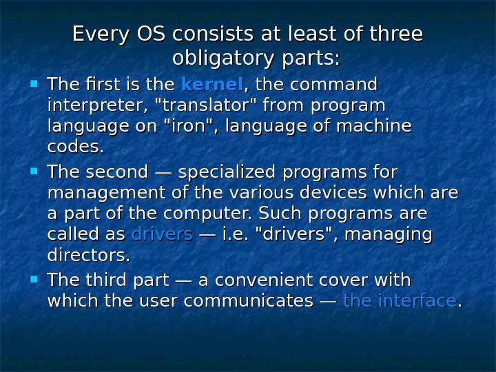 Every OS consists at least of three obligatory parts:  The first is the kernel ,