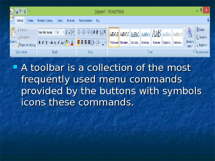 A toolbar is a collection of the most frequently used menu commands provided by the