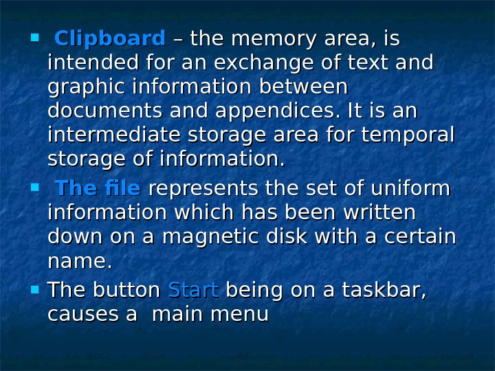 Clipboard – the memory area, is intended for an exchange of text and graphic