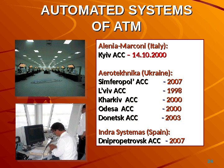 24AUTOMATED SYSTEMS OF ATM Alenia-Marconi ( Italy ): ): Kyiv ACC  – 14. 10. 2000