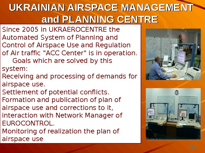 25UKRAINIAN AIRSPACE MANAGEMENT and PLANNING CENTRE Since 2005 in UKRAEROCENTRE the Automated System of Planning and