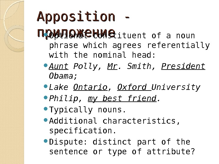 Apposition - приложение Optional constituent of a noun phrase which agrees referentially with the nominal head: