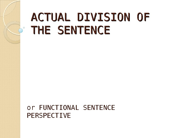 ACTUAL DIVISION OF THE SENTENCE or FUNCTIONAL SENTENCE  PERSPECTIVE