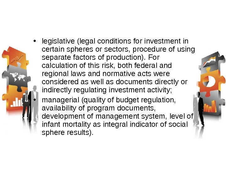 • legislative (legal conditions for investment in certain spheres or sectors, procedure of using separate